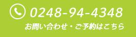 TEL:0248-94-4348
