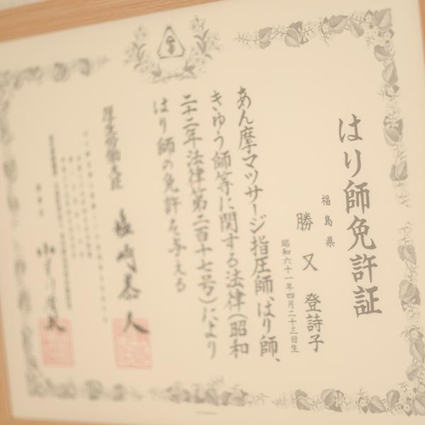 須賀川おれんぢ鍼灸院・整骨院