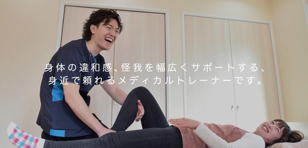 身体の違和感、怪我を幅広くサポートする、 身近で頼れるメディカルトレーナーです。